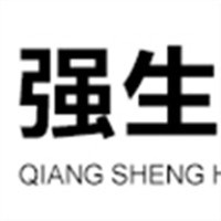上海强生搬家有限公司