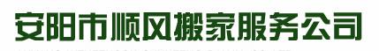 文峰区顺风家政服务部