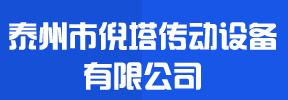 泰州市倪塔传动设备有限公司
