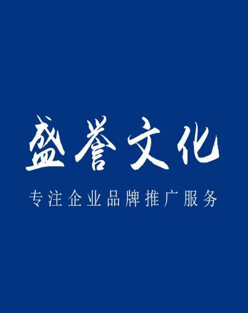 盛誉文化传播(深圳)有限公司
