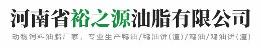 河南省裕之源油脂有限公司
