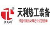 河南省天利热工装备股份有限公司