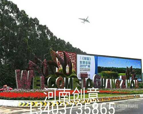 园林立体造型供应_中国电子商务网