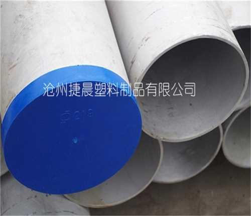 钢管管塞_复合工农业用塑料制品