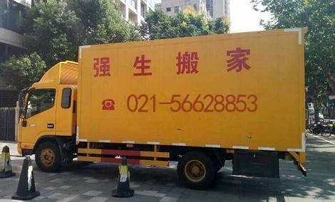 上海搬家公司地址_快卓网