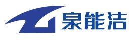 新泰泉润(泉能洁)环保科技有限公司