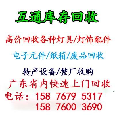 中山古镇灯饰回收电话_商机网