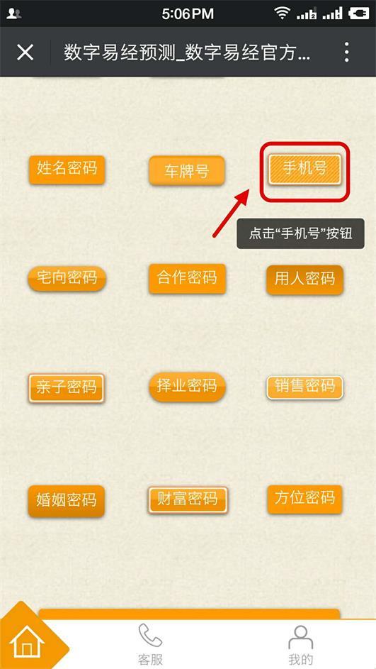 正宗生命密码_深圳市东青腾网络科技有限公司
