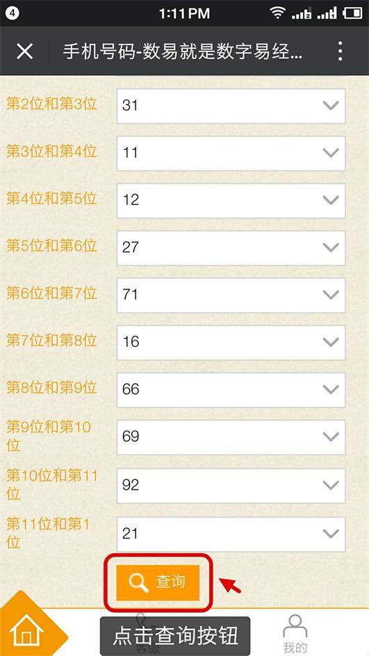 生命密码_深圳市东青腾网络科技有限公司