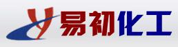 泰兴市易初化工有限公司