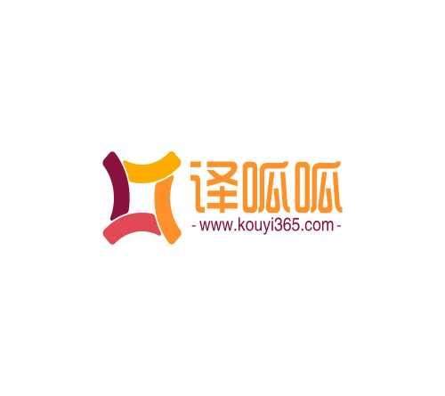 译延(上海)信息技术有限公司
