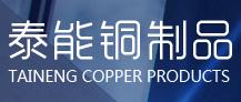 泰州市泰能铜制品有限公司