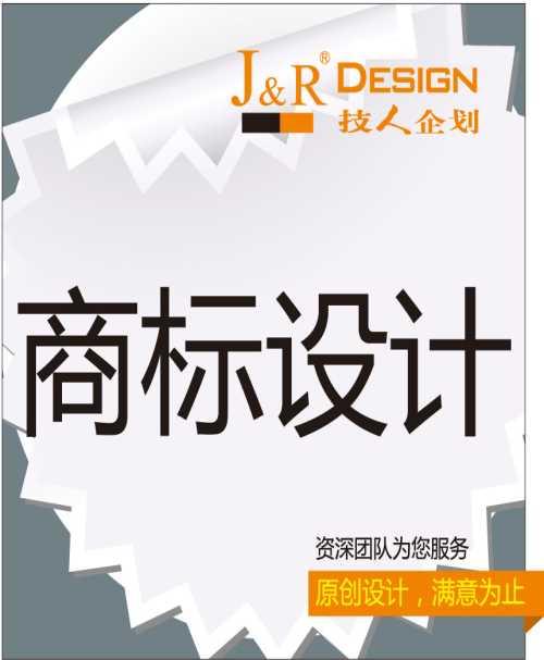 优质商标设计注册机构_行业信息网
