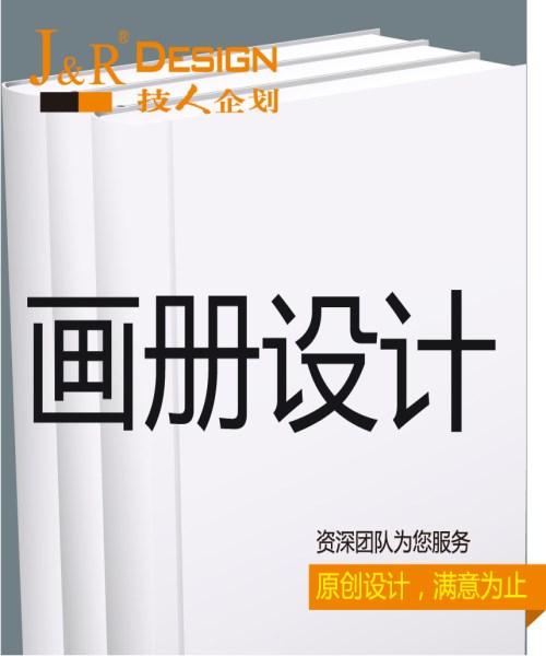 乐清样本画册目录设计公司_行业信息网