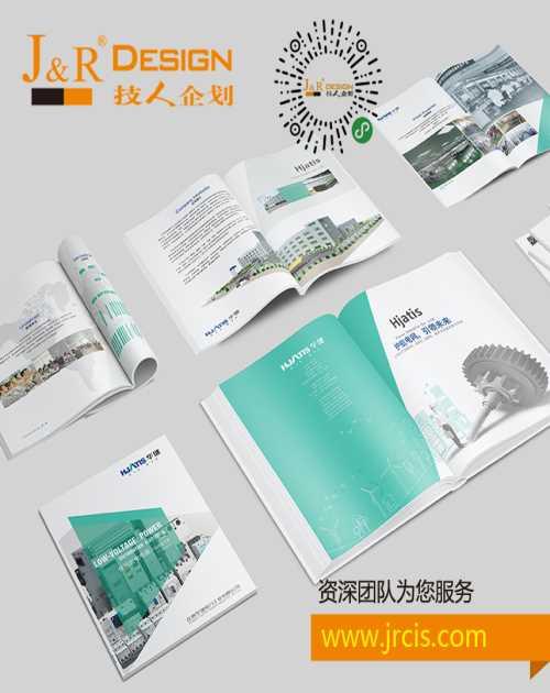 温州样本画册目录设计印制_行业信息网