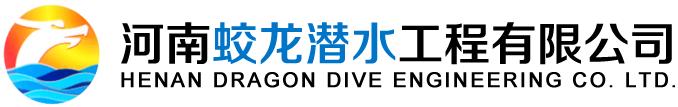 河南蛟龙潜水工程有限公司