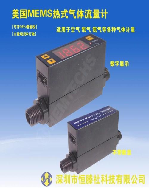 高精度MEMS热式气体流量计_91采购网