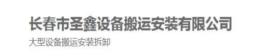 长春市圣鑫设备搬运服务有限公司