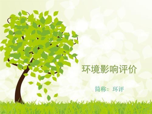 山西环保机构_临沂网上批发城