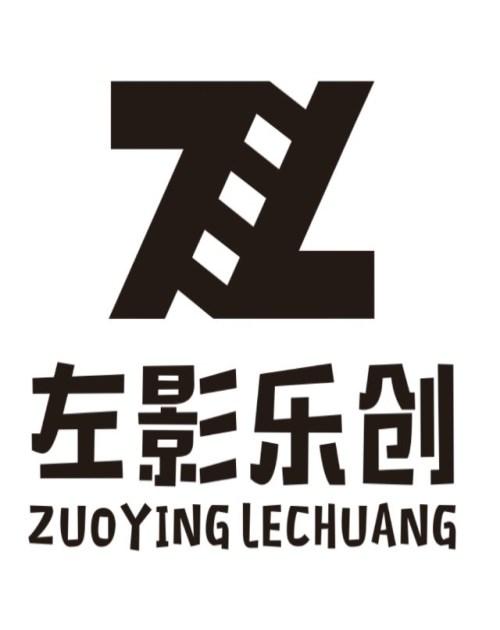 重庆左影乐创文化传播有限公司