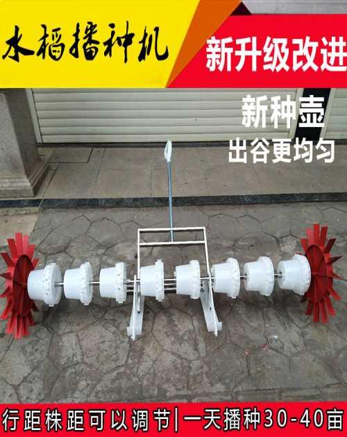 小型水稻直播机哪家自制_人力栽种机器
