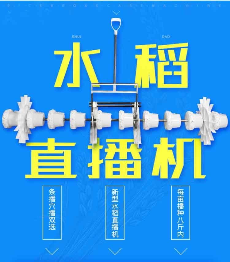 人力水稻直播机视频