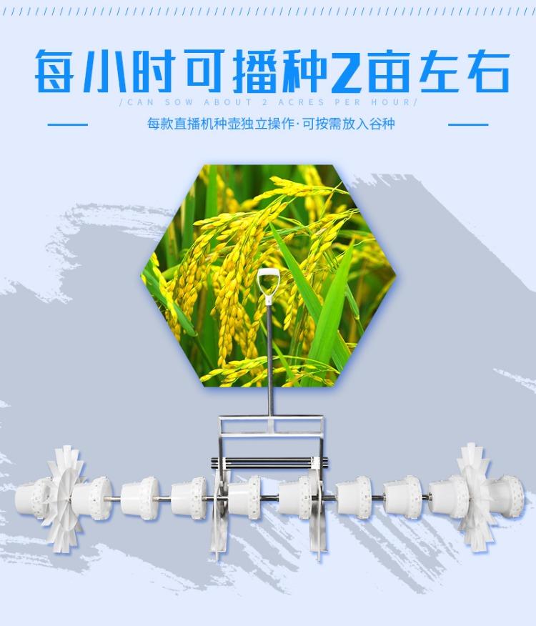 野生水稻直播机手艺