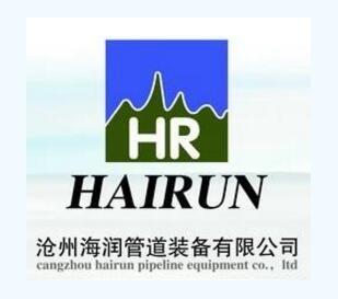 沧州市海润管道装备有限公司