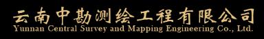 云南中勘测绘工程有限公司