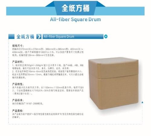 安徽纸方桶生产商_商机网