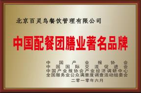 沧州学校饭堂承包哪家知名度高_菏泽餐饮服务