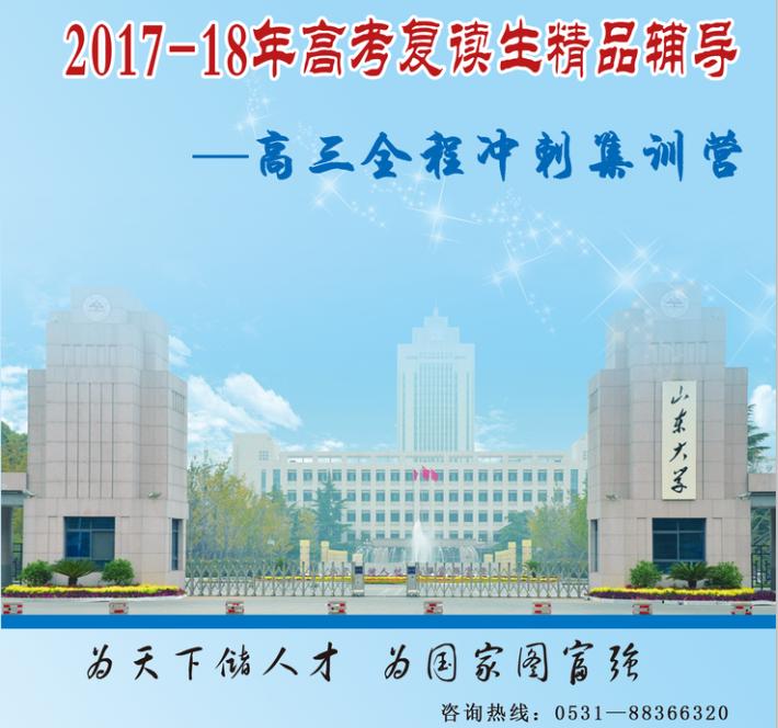山大博凯复读补习招生_废塑料网