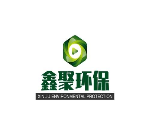 无锡市鑫聚环保科技有限公司西安分公司