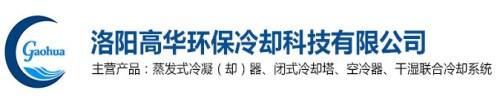 洛阳高华环保冷却科技有限公司