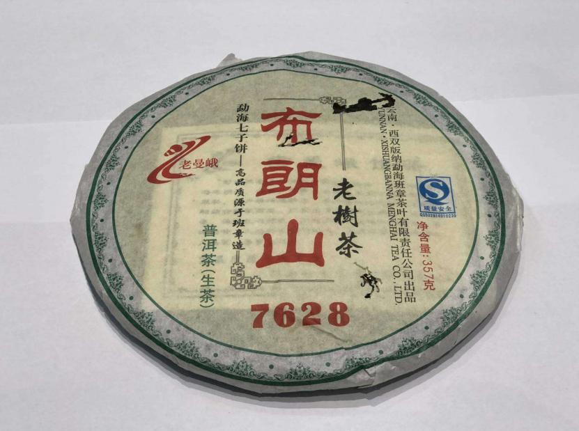 口碑好的普洱茶生茶代理条件_263商机网