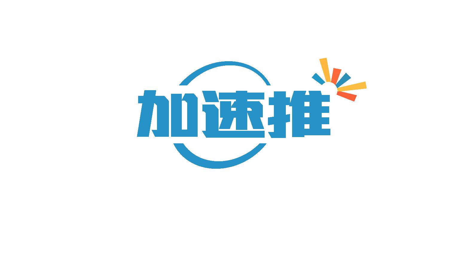 长沙加推信息技术有限公司