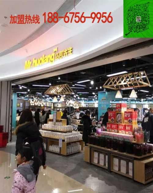 货郎担_浙江零售、百货、超市加盟先生加盟-义乌货郎先生贸易有限公司