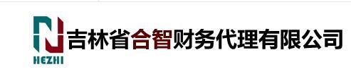 吉林省合智财务代理有限公司