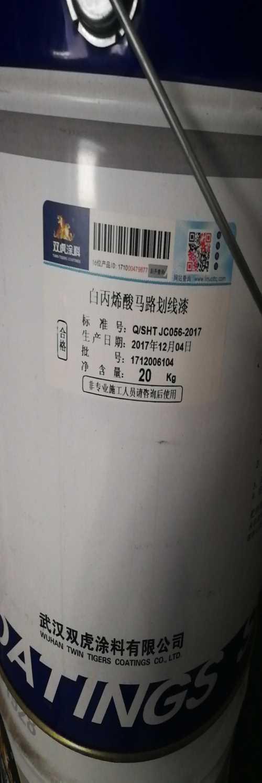 襄阳道路标线漆价格_商机网