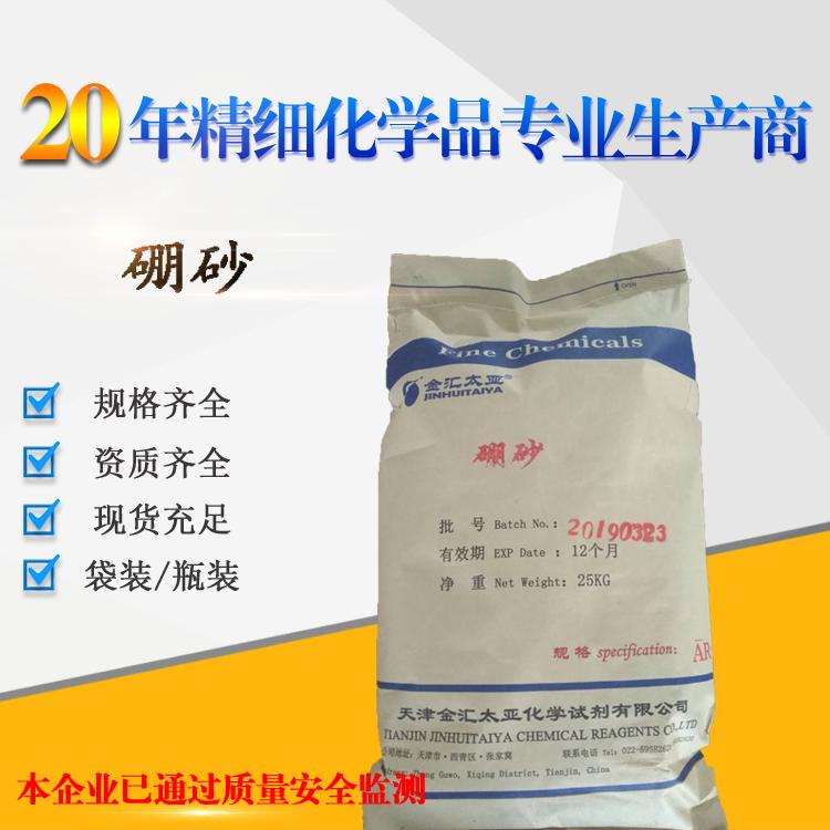 药厂用分析纯甲酸钠_中国电子商务网