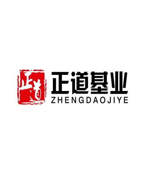 正道基业(北京)管理咨询有限公司
