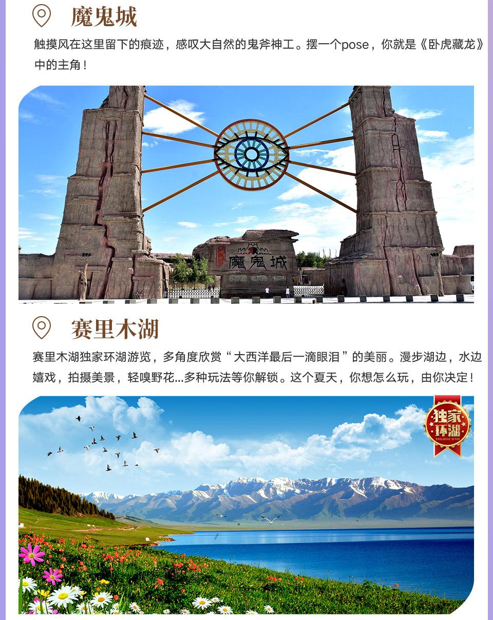 新疆赛里木湖旅行_五金商贸网