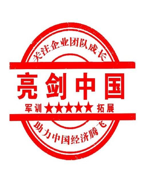 济南军训拓展公司