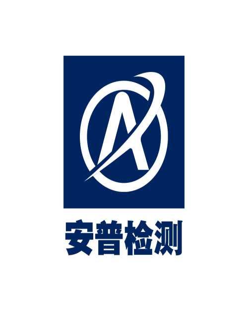 广州市安普检测技术服务有限公司
