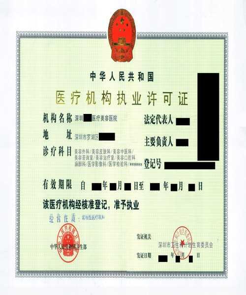 肇庆医疗美容医疗机构执业许可证代办_企领网