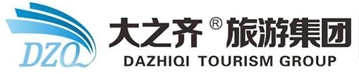 河南大之齐旅游发展有限公司