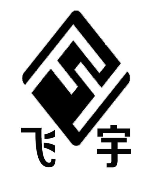 河北飞宇管道制造有限公司
