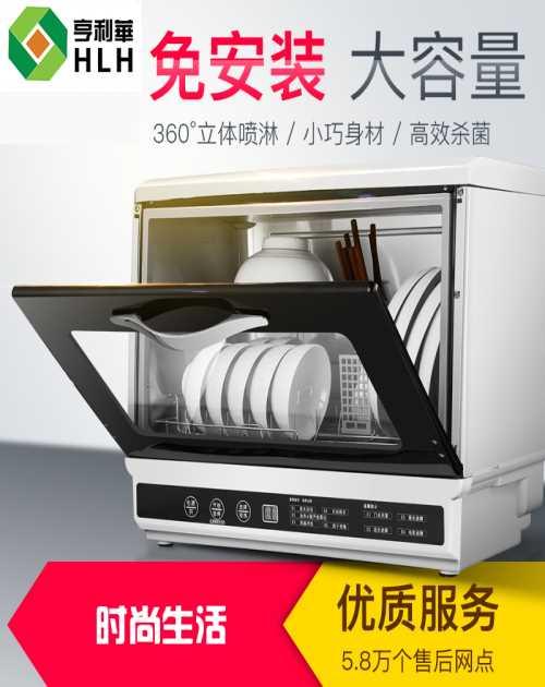 水槽家用洗碗机生产厂家_小型洗碗机