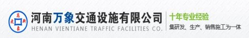 河南万象交通设施有限公司