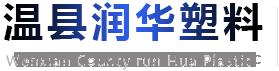 温县润华汽配厂